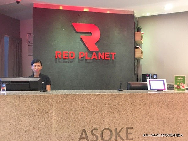 Red Planet Hotel Asoke (17)