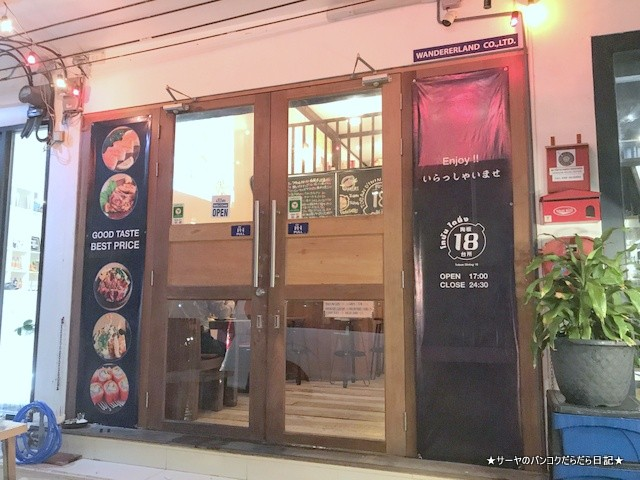 Toban Dining Bangkok トンロー 居酒屋 バンコク 安い (3)