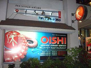 20060214 OISHI 1