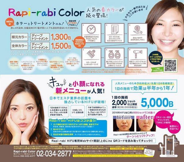 Rapi-rabi Hair Coloring HIFU ハイフ 激安 バンコク