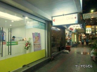 20111108 clinic 1