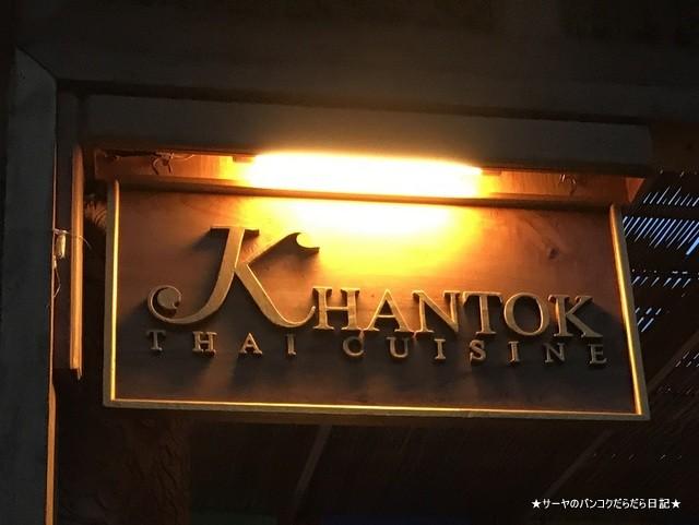 0 タイ料理KHANTOK THAI CUISINE ヤオヤイ プーケット (3)