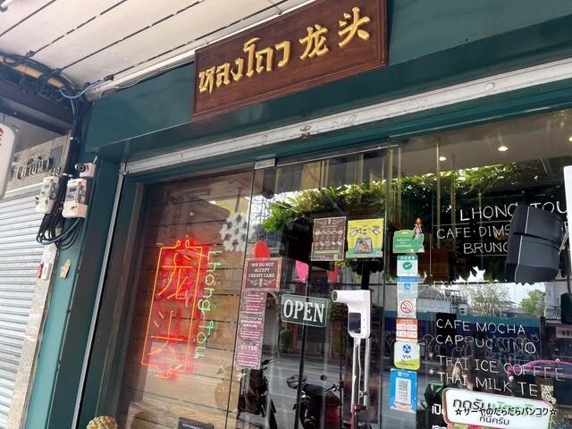 ロントウカフェ Lhong Tou Cafe バンコク ヤワラート (1)