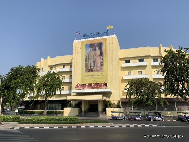 Royal Rattanakosin Hotel ロイヤルホテル バンコク (2)