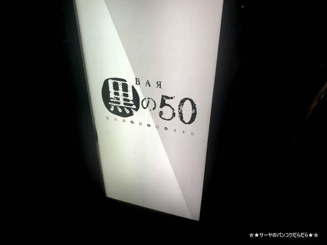 サーヤ バンコク 札幌 黒の50 sapporo night (1)