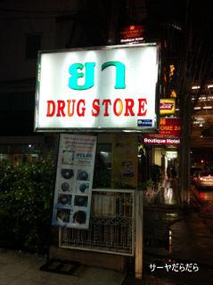 20111010 薬局 5