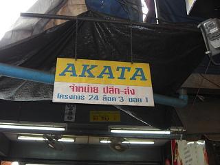 20080210 AKATA 3