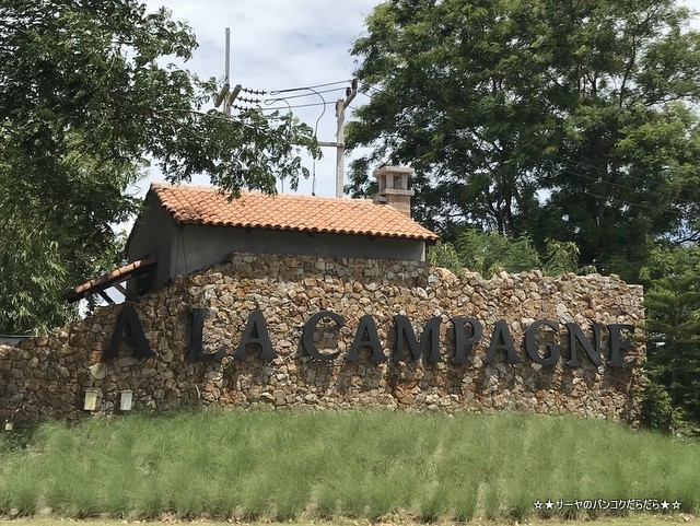 A LA CAMPAGNE アラカンパーニュ パタヤ オシャレ 施設 (19)