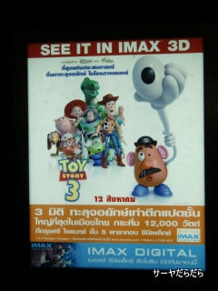 20100904 toy story 3 1