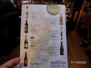 20110617 wine party 3
