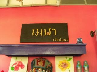 20081012 chabaa 1