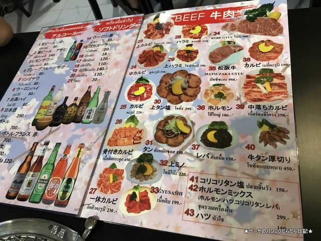 Yakiniku IQ 一休 焼肉 バンコク 安い (3)