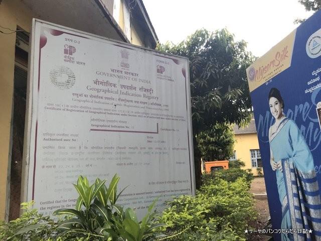 KSIC Mysore silk マイソールシルク インド旅行 サーヤ (3)