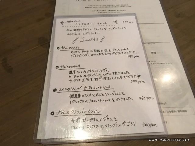 ライステラスカフェ 千葉 いすみ市 岬町 CHIBA (8)