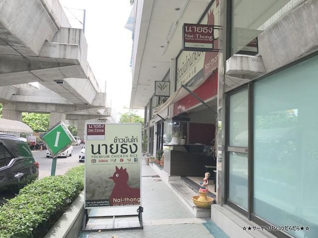 カオマンガイ ナイトン naithong khaomangai (6)
