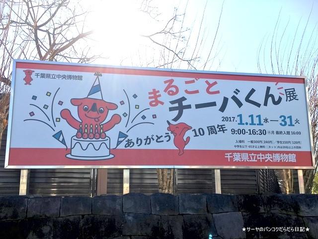 チーバくん (2)-001