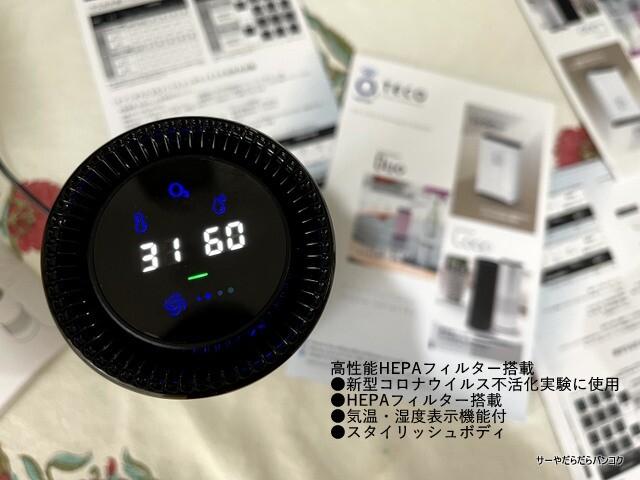 tamura teco バンコク オゾン装置 コロナ対策 (1)