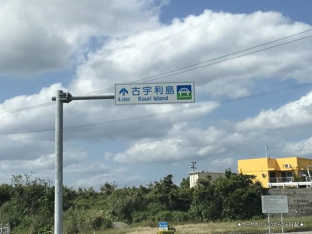 古宇利島 こうりじま 沖縄 okinawa 弾丸旅行 (2)