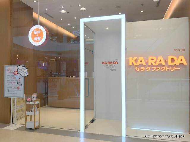 Karada factory カラダファクトリー セントラル9 (2)