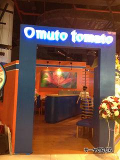 20120721 omuto tomato 1