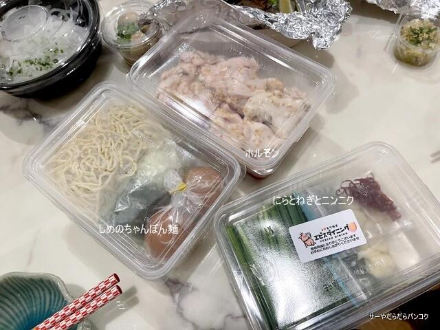Yebisu dining エビスダイニング デリバリー (4)