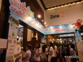 20110901 22nd Thai Teaw Thai 2011 1