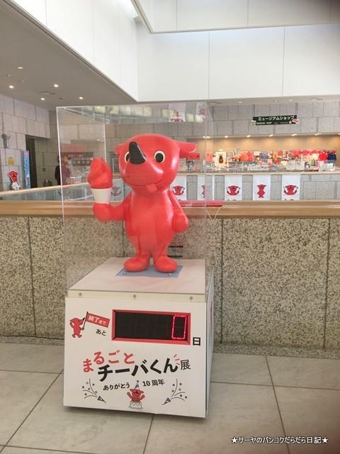 チーバくん (15)-001