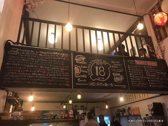 38 izakaya bangkok 居酒屋 バンコク 陶板18 toubann (1)