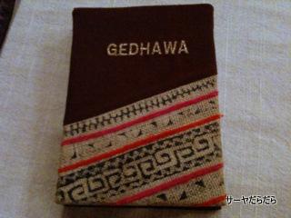 20100729 GEDHAWA ゲッダワ 2