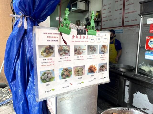 ウンペンチュン Aung Peng Chung Noodle Fish ball (2)