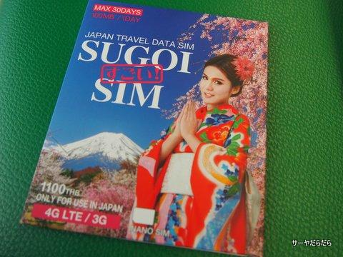 SUGOI SIM 凄い 日本 タイ シム