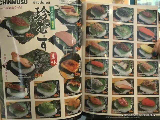 うどん庵寺 UDON AJI BANGKOK kake (3)