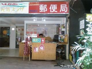 20100428 郵便局 1
