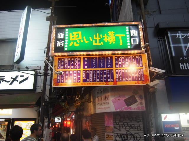 埼玉屋 弐号店 SAITAMAYA GOLDEN YOKOCHO SHINJUKU