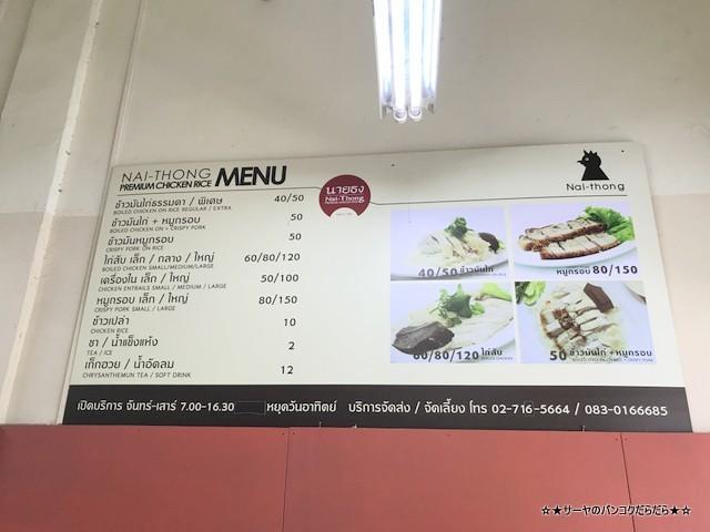カオマンガイ ナイトン naithong khaomangai (7)