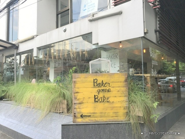 1 Baker gonna bake バンコク カフェ Cafe Bangkok (2)