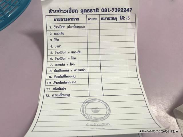 カオピヤック・ウドン タイ料理 ラオス料理 (11)