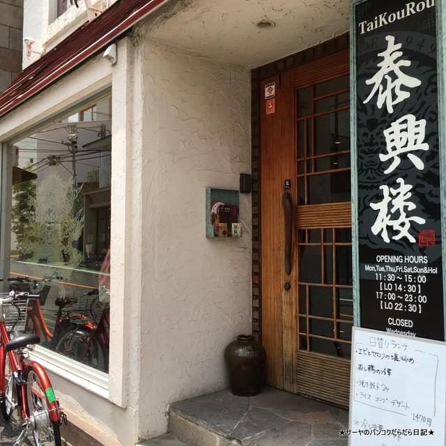 泰興楼 自由ヶ丘店  (1)