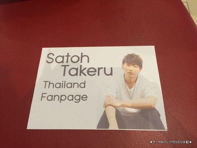 If it cat disappeared from the world thailand sato takeru