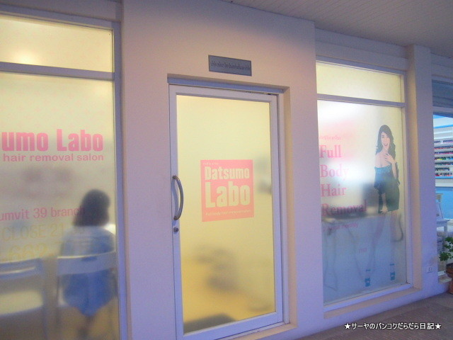 Datsumo Labo Full Body Hair Removal salon from Japan in Thailand