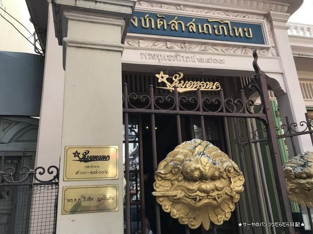 Bamrungchat Satsanayathai Pharmacy 老舗薬局 バンコク (9)