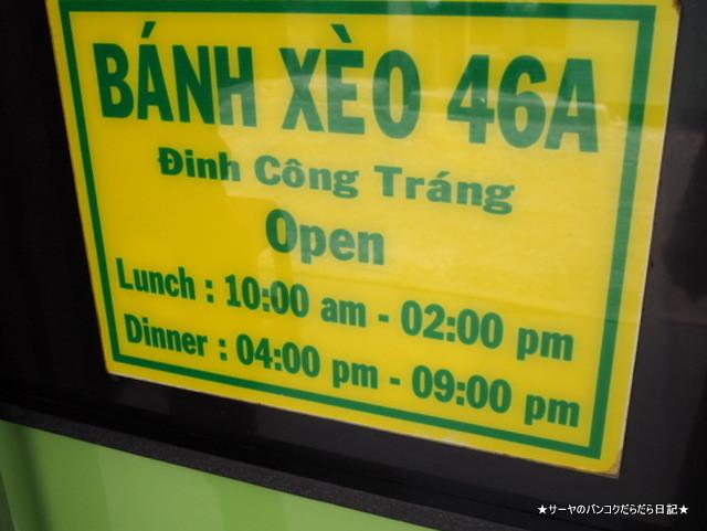 バインセオ サイゴン 老舗 Banh Xeo ホーチミン