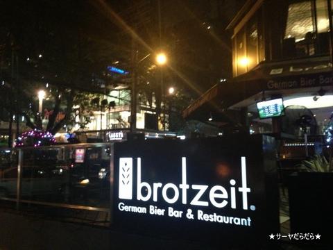 Brotzeit German Bier Bar and Restaurant