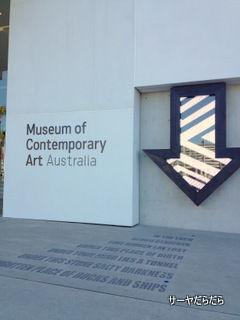 MUSEUM CONTENPORARY ART 1