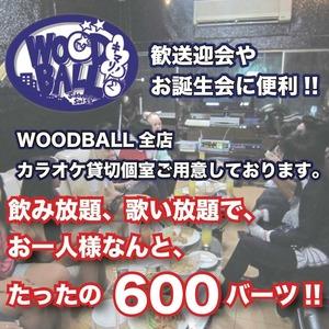 Wood ball 広告 トッピー バンコク