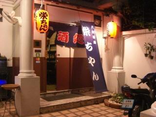 20091101 栄ちゃん 10