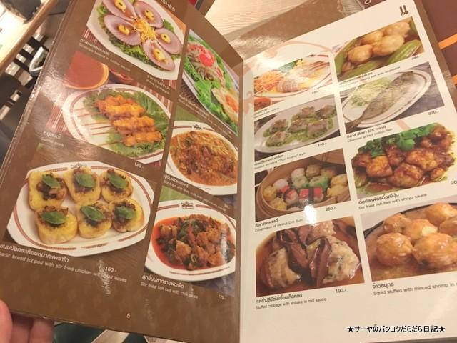 トンクルアン バンコク タイ料理 (3)-001