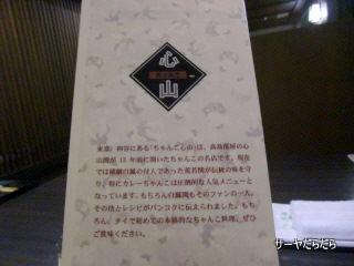 20110718 shinzan 7