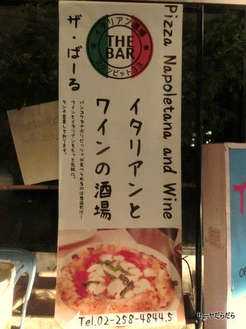 イタリアン酒場 the BAR ザ・ばーる