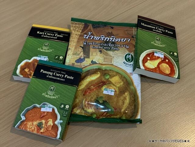ニタヤカレーペースト タイ料理 nittaya curry (1)